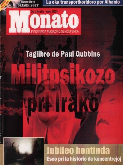 monato200303