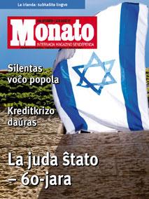 monato200807