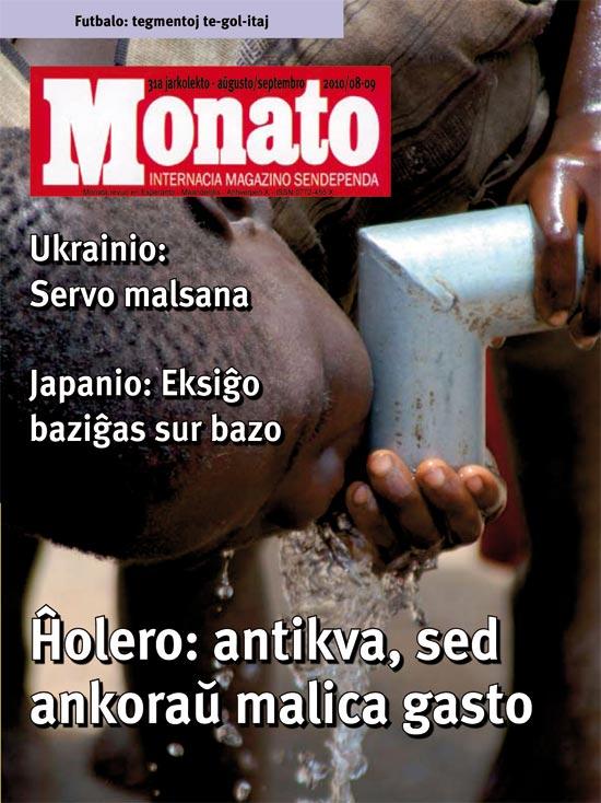monato20100809